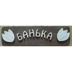 Табличка для бани Банька гравировка (БГ-22)