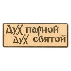 Табличка для бани Дух парной, дух святой гравировка (БГ-56)