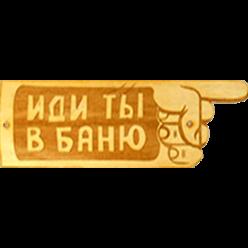 Табличка для бани Иди ты в баню гравировка (БГ-37)